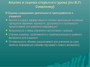 Анализ и оценка открытого урока (по В.П. Симонову) III Оценка содержания деят