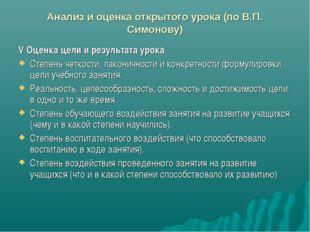 Анализ и оценка открытого урока (по В.П. Симонову) V Оценка цели и результата
