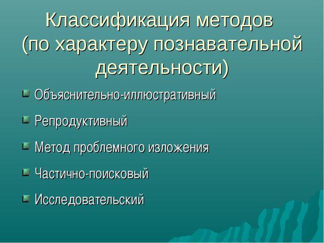 Классификация методов (по характеру познавательной деятельности) Объяснительн...