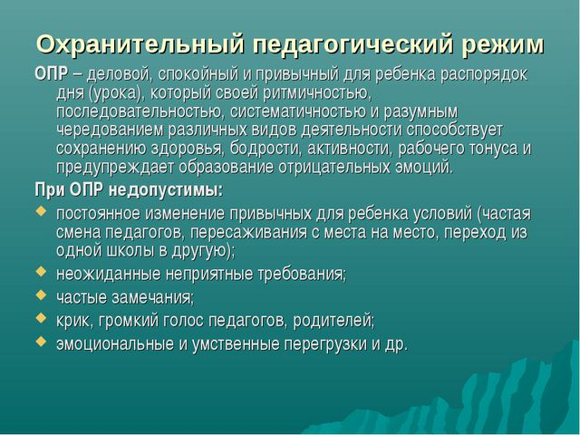 Охранительный педагогический режим ОПР – деловой, спокойный и привычный для р...