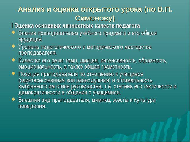 Анализ и оценка открытого урока (по В.П. Симонову) I Оценка основных личностн...