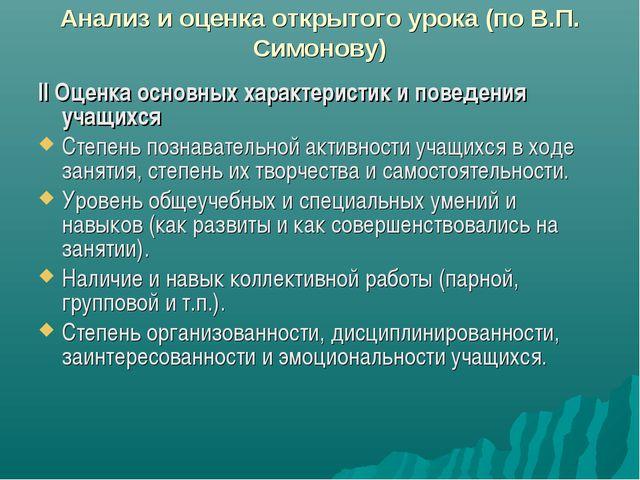 Анализ и оценка открытого урока (по В.П. Симонову) II Оценка основных характе...