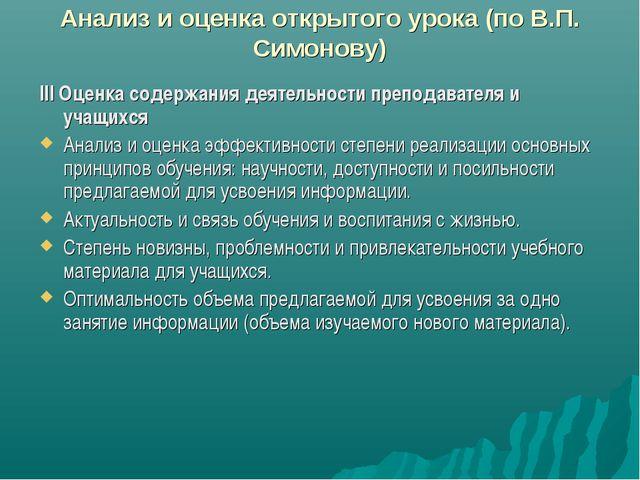 Анализ и оценка открытого урока (по В.П. Симонову) III Оценка содержания деят...