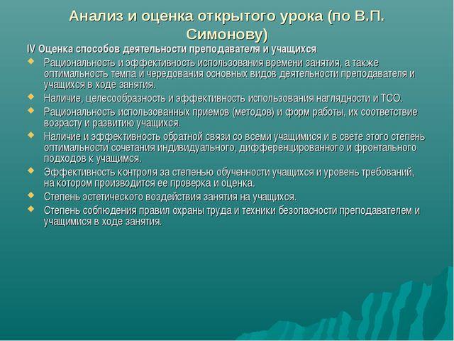 Анализ и оценка открытого урока (по В.П. Симонову) IV Оценка способов деятель...