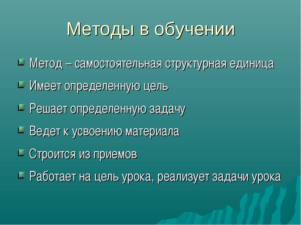 Методы в обучении Метод – самостоятельная структурная единица Имеет определен...