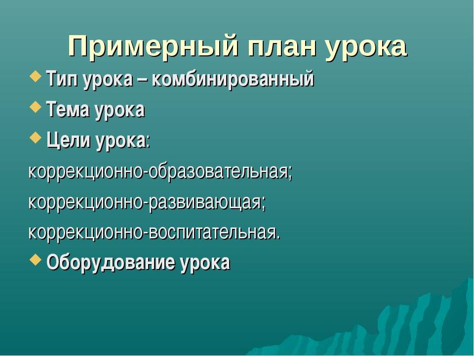 Примерный план урока Тип урока – комбинированный Тема урока Цели урока: корре...