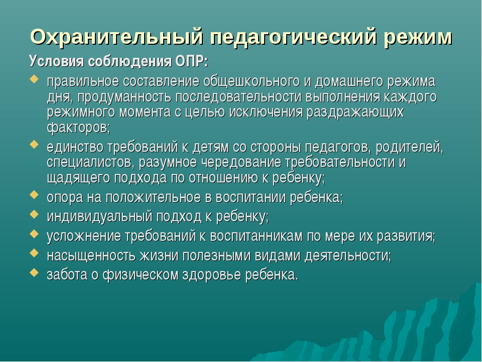 Охранительный педагогический режим Условия соблюдения ОПР: правильное составл...
