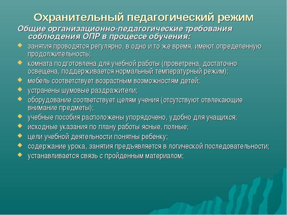 Охранительный педагогический режим Общие организационно-педагогические требов...