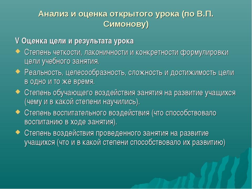 Анализ и оценка открытого урока (по В.П. Симонову) V Оценка цели и результата...