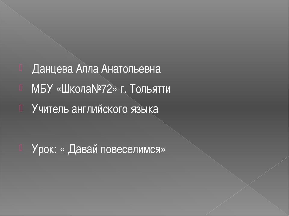 Данцева Алла Анатольевна МБУ «Школа№72» г. Тольятти Учитель английского язык...