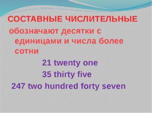 СОСТАВНЫЕ ЧИСЛИТЕЛЬНЫЕ обозначают десятки с единицами и числа более сотни 21