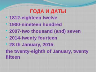 ГОДА И ДАТЫ 1812-eighteen twelve 1900-nineteen hundred 2007-two thousand (and