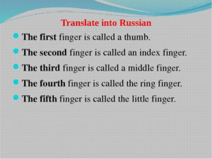 Translate into Russian The first finger is called a thumb. The second finger
