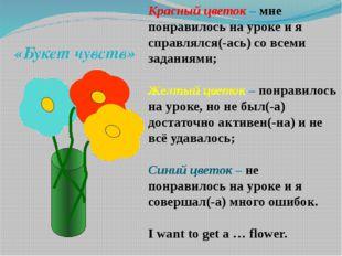 Красный цветок – мне понравилось на уроке и я справлялся(-ась) со всеми зада