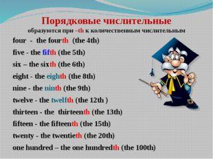 Порядковые числительные образуются при –th к количественным числительным fou