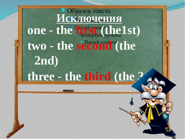 Исключения one - the first (the1st) two - the second (the 2nd) three - the t...