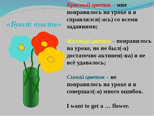 Красный цветок – мне понравилось на уроке и я справлялся(-ась) со всеми зада...