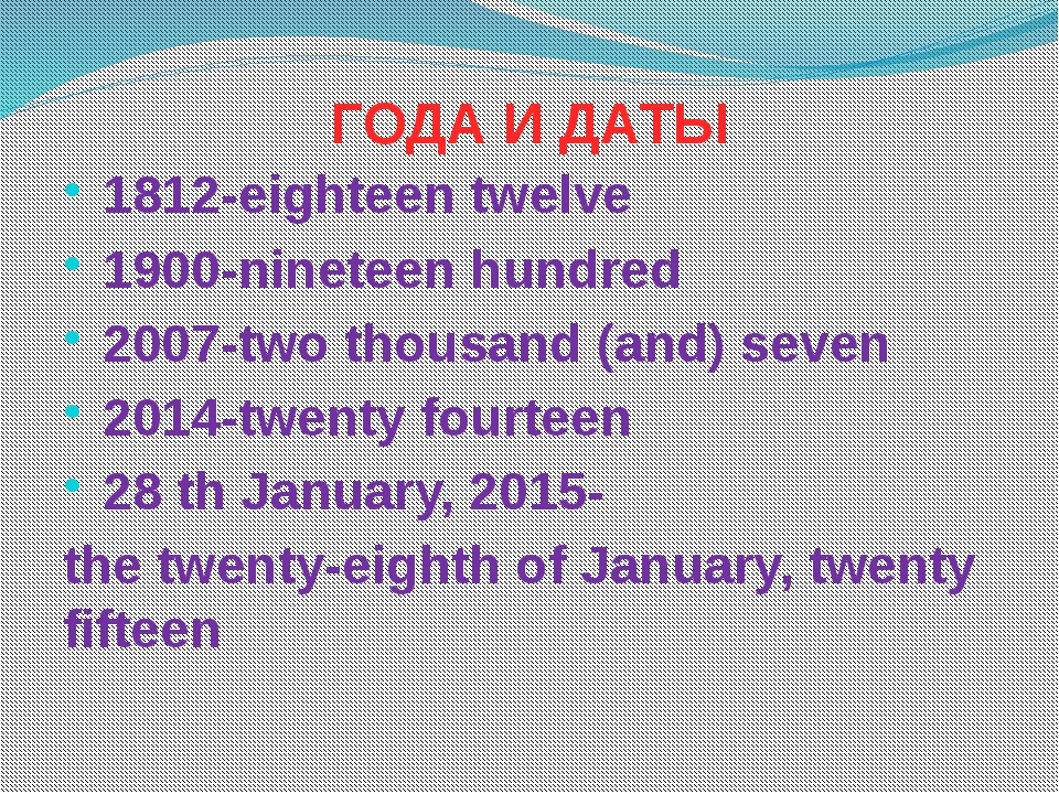 ГОДА И ДАТЫ 1812-eighteen twelve 1900-nineteen hundred 2007-two thousand (and...