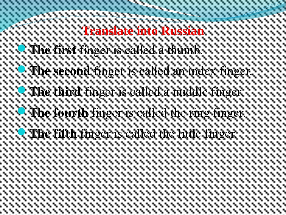 Translate into Russian The first finger is called a thumb. The second finger...