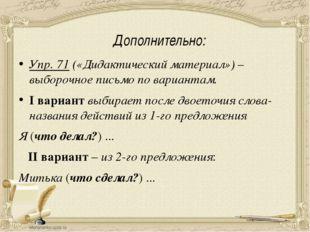 Дополнительно: Упр. 71 («Дидактический материал») – выборочное письмо по вари