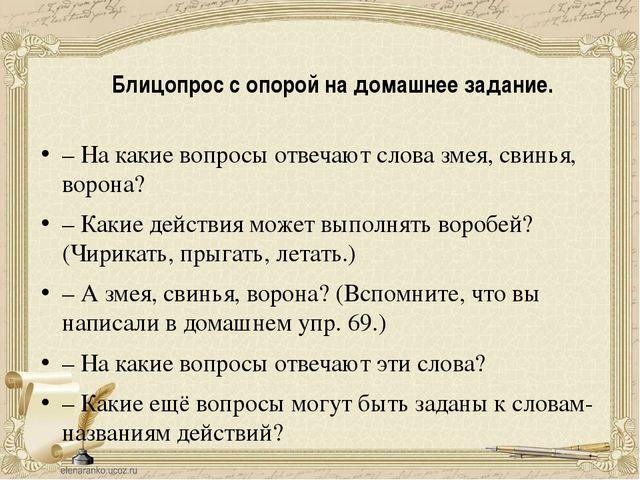 Блицопрос с опорой на домашнее задание. – На какие вопросы отвечают слова зме...