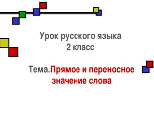 Урок русского языка 2 класс Тема.Прямое и переносное значение слова