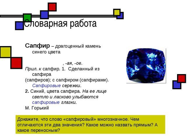 Словарная работа Сапфир – драгоценный камень синего цвета САПФИ́РОВЫЙ, -ая, -...