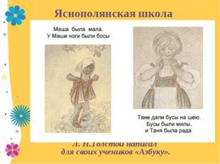 Яснополянская школа Л. Н.Толстой написал для своих учеников «Азбуку».