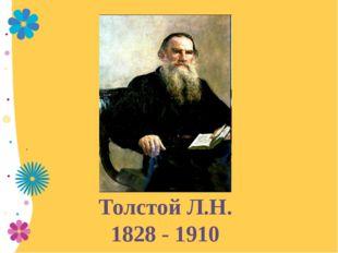 Толстой Л.Н. 1828 - 1910