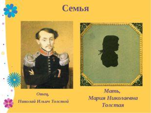 Семья Отец, Николай Ильич Толстой Мать, Мария Николаевна Толстая