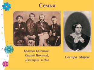 Семья Братья Толстые: Сергей Николай, Дмитрий и Лев Сестра Мария