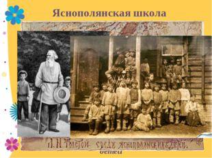 Яснополянская школа В 1859 году в своём имении открывает школу для крестьянск