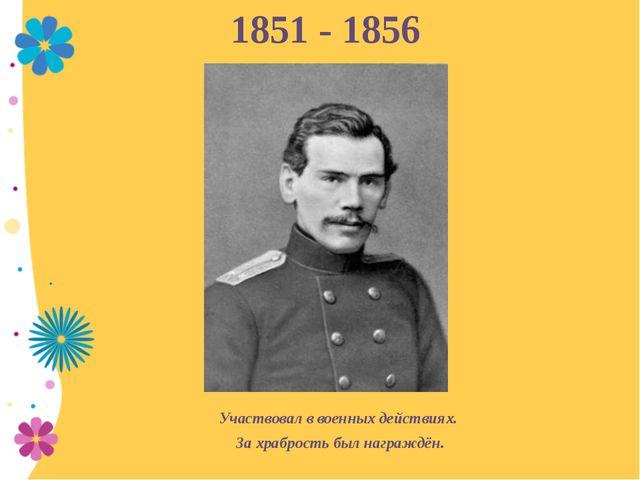 1851 - 1856 Участвовал в военных действиях. За храбрость был награждён.