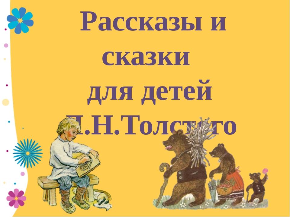 Рассказы и сказки для детей Л.Н.Толстого