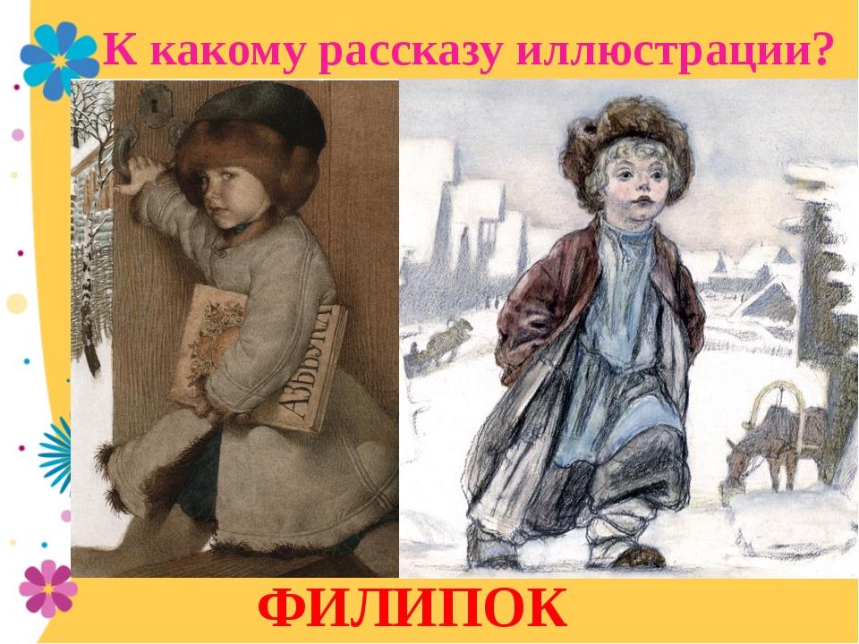 ФИЛИПОК К какому рассказу иллюстрации?