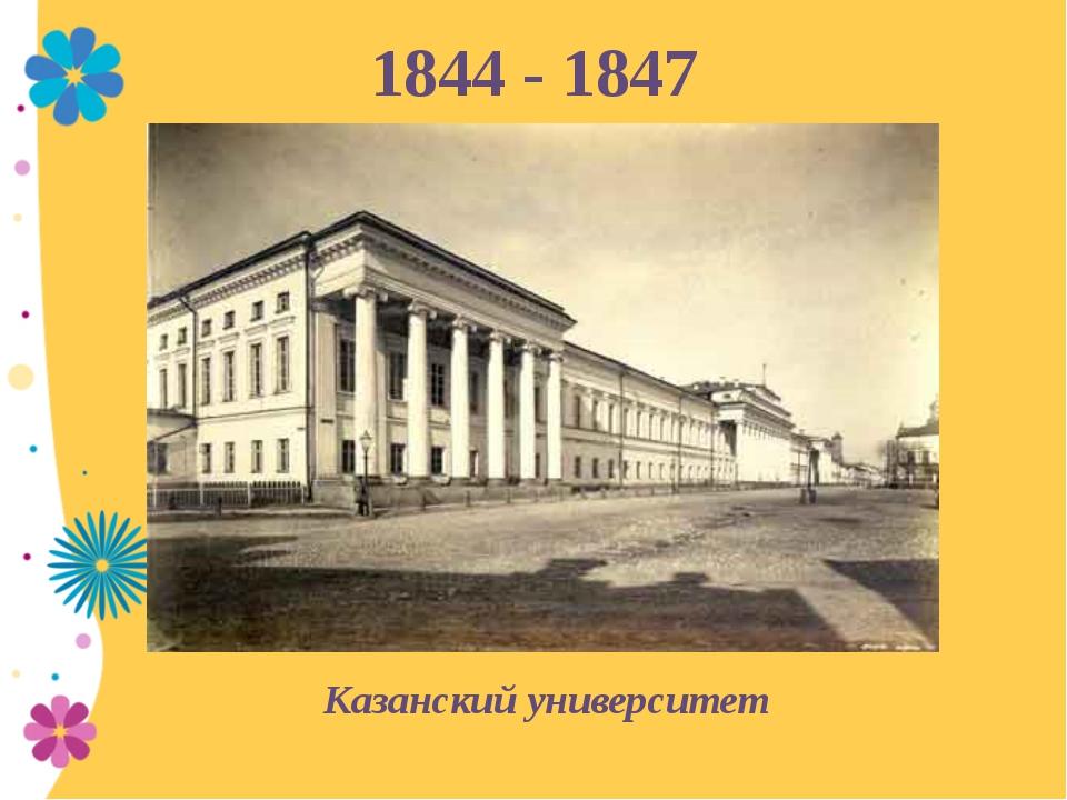 1844 - 1847 Казанский университет
