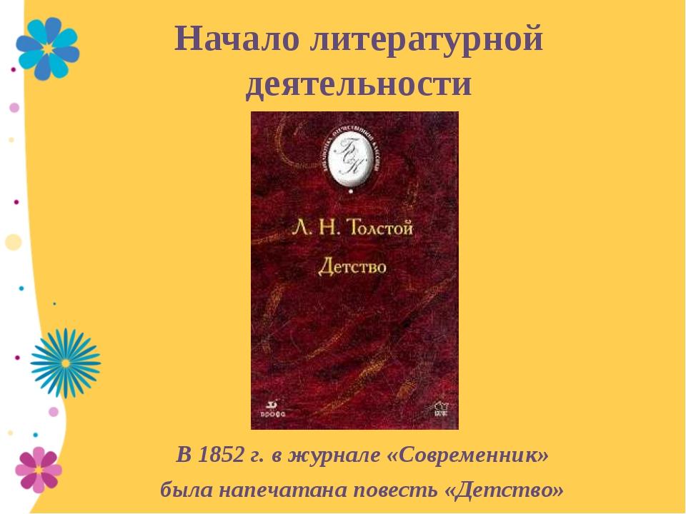 Начало литературной деятельности В 1852 г. в журнале «Современник» была напеч...