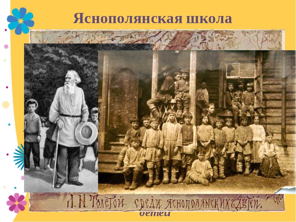 Яснополянская школа В 1859 году в своём имении открывает школу для крестьянск...