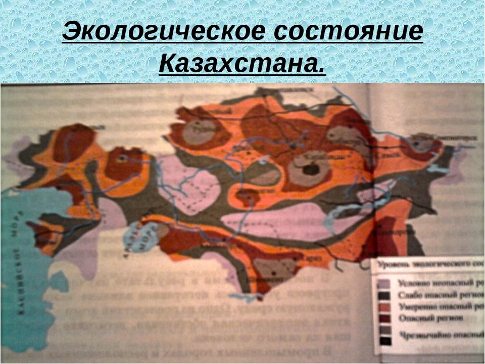 Экологическое состояние Казахстана.