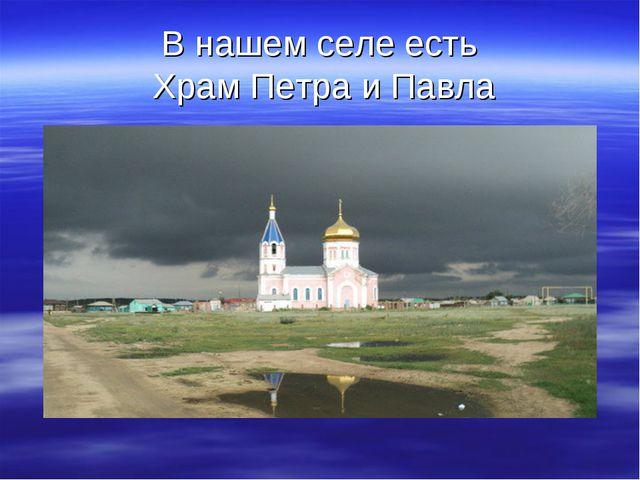 В нашем селе есть Храм Петра и Павла