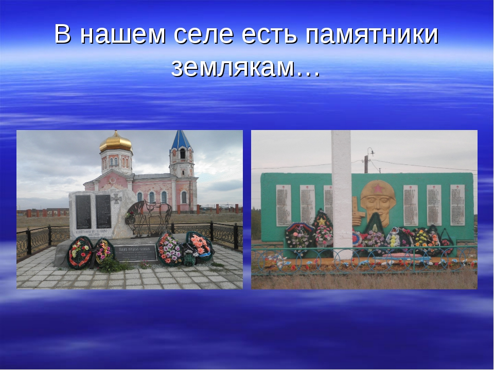 В нашем селе есть памятники землякам…