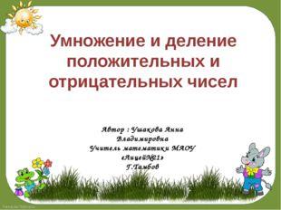 Умножение и деление положительных и отрицательных чисел Автор : Ушакова Анна