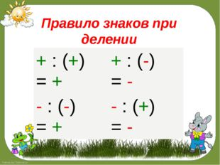 Правило знаков при делении +: (+) =+ +: (-) =- -: (-) =+ -: (+) =- Fo