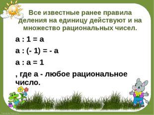 Все известные ранее правила деления на единицу действуют и на множество рацио