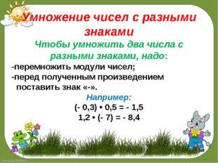 Умножение чисел с разными знаками Чтобы умножить два числа с разными знаками,