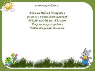 источник шаблона: Фокина Лидия Петровна учитель начальных классов МКОУ «СОШ с