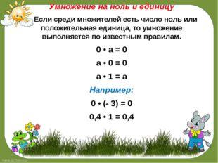 Умножение на ноль и единицу Если среди множителей есть число ноль или положит