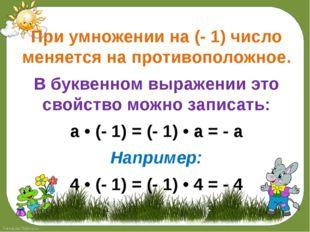 При умножении на (- 1) число меняется на противоположное. В буквенном выражен