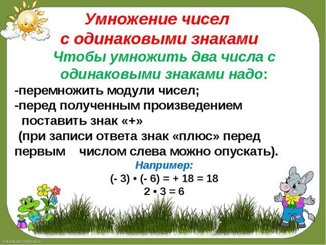 Умножение чисел с одинаковыми знаками Чтобы умножить два числа с одинаковыми...