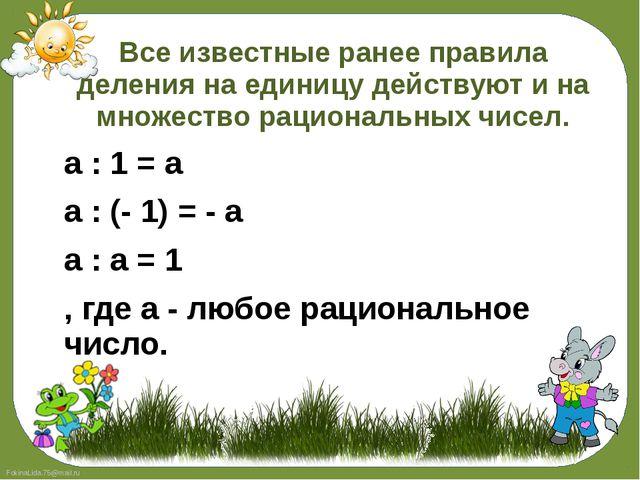 Все известные ранее правила деления на единицу действуют и на множество рацио...